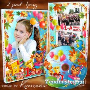 Детский набор dvd для 1 сентября - обложка и задувка для диска со школьным  ...