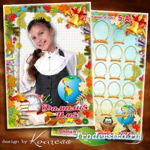 Школьная детская виньетка и фоторамка к 1 сентября - Главный праздник сентя ...