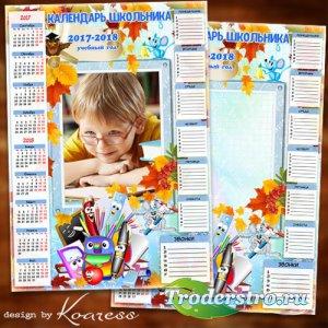 Школьный календарь-рамка на 2017-2018 учебный год с расписанием уроков и зв ...