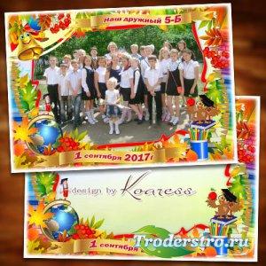 Школьная детская рамка для фотошопа к 1 сентября - Сегодня день знаний и но ...
