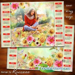 Романтический календарь-рамка на 2018 год - Осень нежными красками заливает ...
