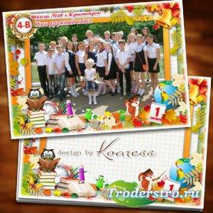 Школьная детская рамка для фотошопа к 1 сентября - Снова школа двери распах ...