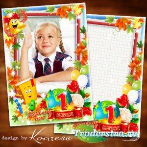 Школьная детская рамка для фото первоклассников - Самый первый наш звонок