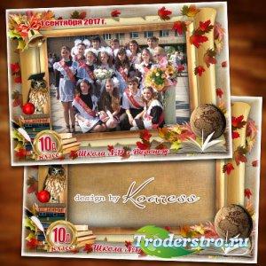 Школьная фоторамка для групповых фото старшеклассников - Наш школьный сентя ...