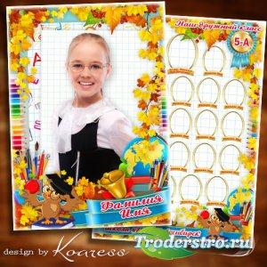 Школьная детская виньетка и фоторамка для портретов к 1 сентября - Снова ут ...
