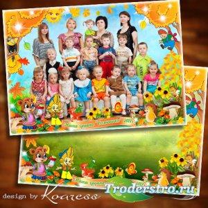 Осенняя фоторамка для детей в детском саду - Садик наш нас с радостью встре ...