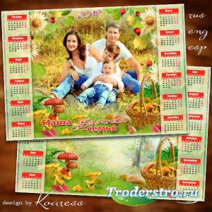 Семейный календарь на 2018 год - В лес за грибами
