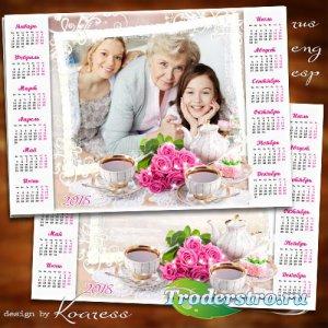 Календарь с фоторамкой на 2018 год - За чашкой чая с близкими людьми