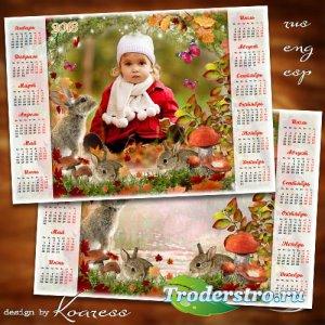 Детский календарь-рамка на 2018 год - Осенняя прогулка