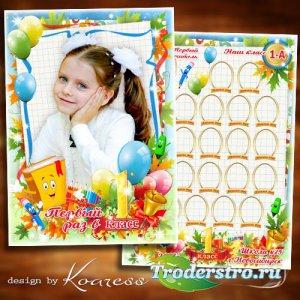 Школьная детская виньетка и рамка для портретов к 1 сентября - Желаем, чтоб ...