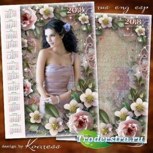 Романтический календарь-рамка на 2018 год - Очарование