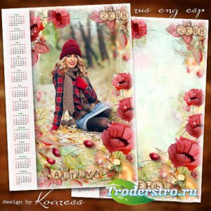 Романтический календарь с рамкой для фото на 2018 год - Осенний блюз