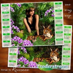 Романтический календарь-рамка на 2018 год - Далеко в джунглях
