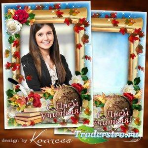 Школьная праздничная рамка-открытка с Днем Учителя - Учителей любимых поздр ...