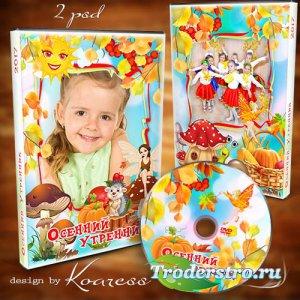 Детский набор dvd для детского сада - обложка и задувка для диска с видео о ...