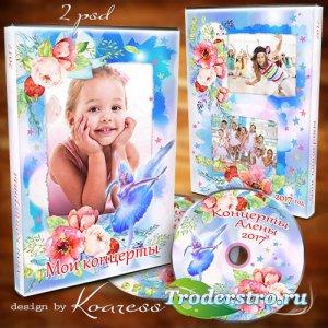 Детский набор dvd - обложка и задувка для диска с видео выступлений