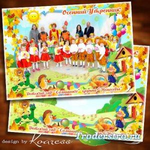 Осенняя фоторамка для детей в детском саду - Осень в гости к нам пришла