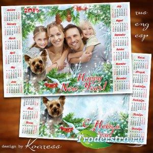 Календарь с рамкой для фото на 2018 год - Лучший друг семьи