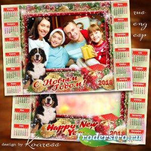 Календарь с рамкой для фото на 2018 год - Пусть Собака в этот год дом недеж ...