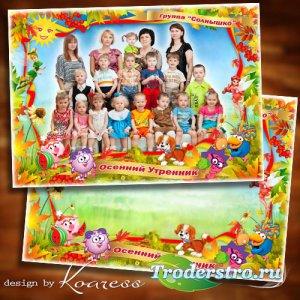 Осенняя рамка для фото детей в детском саду - Осень закружила листьев хоров ...