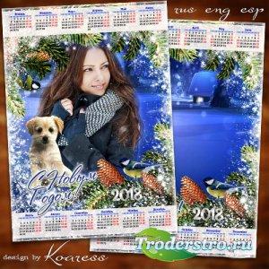Календарь-рамка на 2018 год со щенком - Зимний вечер