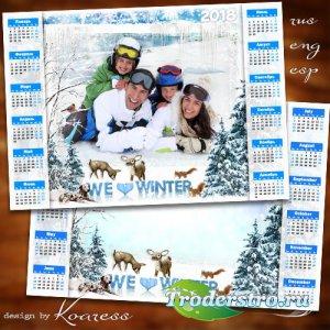 Семейный календарь-рамка на 2018 год - Мы любим зиму
