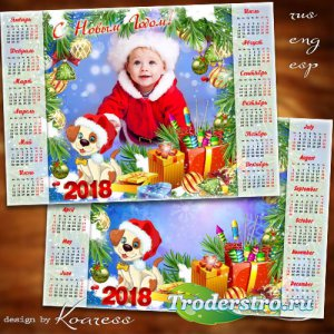 Календарь на 2018 год с Собакой - Скоро праздник самый яркий