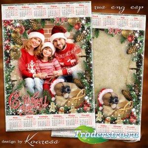Календарь на 2018 год с Собакой - Пусть в доме вашем будет достаток и уют