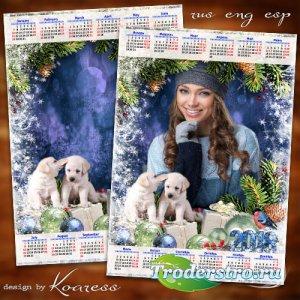 Календарь с рамкой для фото на 2018 год с милыми собачками - Пусть будут пр ...