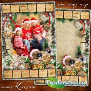 Календарь-рамка на 2018 год с Собакой - С Новым Годом поздравляем, пусть сч ...