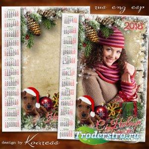 Календарь-рамка для фото на 2018 год с Собакой - Пусть вечер новогодний под ...