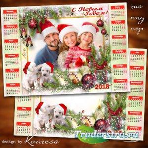 Календарь-фоторамка на 2018 год Собаки - Пусть приходит Новый Год со сказко ...