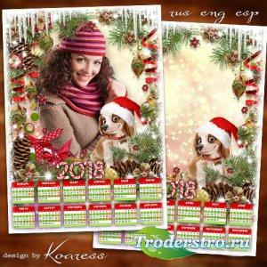 Календарь-фоторамка на 2018 год Собаки - Доброй сказкой Новый Год стучится  ...