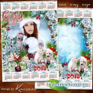 Календарь-рамка для фото на 2018 год с симпатичными собаками - Пусть будет  ...