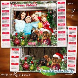 Новогодний календарь с рамкой на 2018 год Собаки - Нет семьи дружней, чем н ...