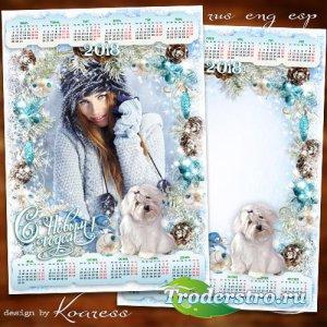 Календарь-фоторамка на 2018 год с симпатичной собачкой - Серебристый снег к ...