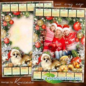 Новогодний календарь-рамка на 2018 год Собаки - Этот праздник ждем мы с нет ...