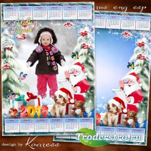 Календарь с рамкой для фото на 2018 год - Дед Мороз подарки принесет