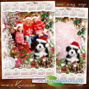 Календарь-рамка для фото на 2018 год с символом года Собакой - Я буду охран ...