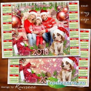 Праздничный календарь-фоторамка на 2018 год с Собакой - Пусть все мечты сбы ...