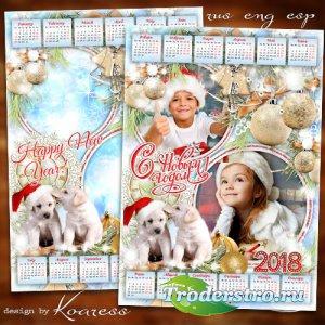 Праздничный календарь-рамка на 2018 год с Собакой - Любимый праздник детств ...