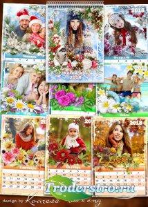 Шаблон настенного перекидного календаря на 12 месяцев на 2018 год - Кружит  ...