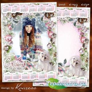 Праздничный календарь с рамкой на 2018 год с Собакой - Пусть будет праздник ...