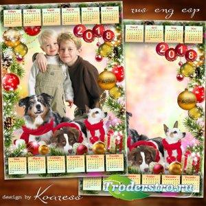Праздничный календарь с рамкой на 2018 год с собаками - Лучшие друзья