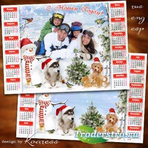 Зимний календарь с рамкой для фото на 2018 год с собаками - Мы снеговика сл ...
