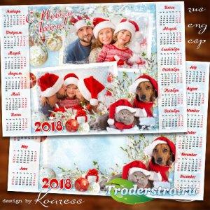 Зимний календарь с фоторамкой на 2018 год с собаками - Самый добрый праздни ...