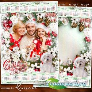 Зимний календарь с рамкой для фото на 2018 год с собакой - Всей семьей мы э ...