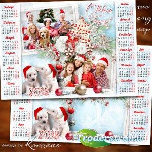 Зимний календарь на 2018 год с символом года симпатичными собаками - В волш ...