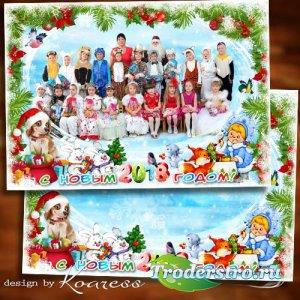 Детская новогодняя фоторамка для фото группы - В Новый Год, в Новый Год дет ...