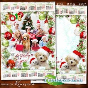 Праздничный календарь с рамкой для фото на 2018 год с Собакой - Пускай звен ...